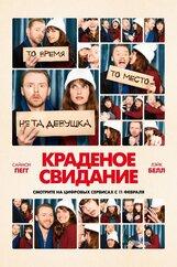 Постер к фильму «Краденое свидание»