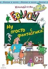 Постер к фильму «Ералаш. Ну просто ФантаЗтика!»
