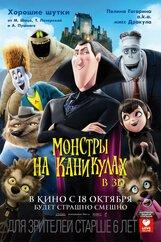 Постер к фильму «Монстры на каникулах»