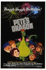 Постер к фильму «Дракон Пита»