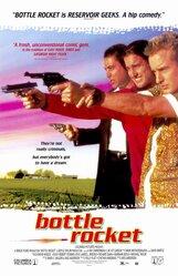 Постер к фильму «Бутылочная ракета»