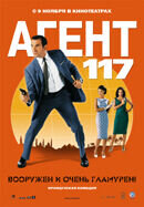 Постер к фильму «Агент 117»