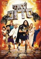 Постер к фильму «Такой вот Содом!»