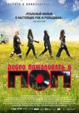Постер к фильму «Добро пожаловать в ПОП»