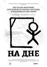 Постер к фильму «На дне»