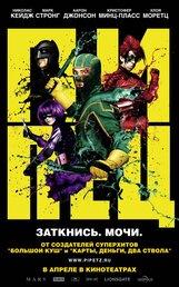 Постер к фильму «Пипец»