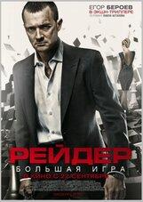 Постер к фильму «Рейдер»