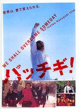 Постер к фильму «Паттиги — удар головой»