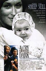 Постер к фильму «Крик во тьме»