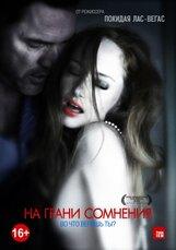 Постер к фильму «На грани сомнения»