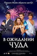 Постер к фильму «В ожидании чуда»