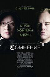 Постер к фильму «Сомнение»