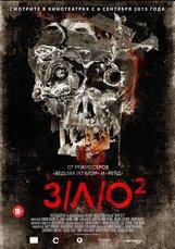 Постер к фильму «З/Л/О/2»