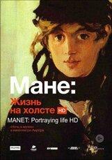 Постер к фильму «Мане: Жизнь на холсте»