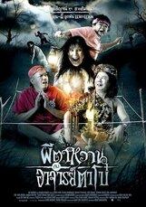 Постер к фильму «Привидение и мастер Бо»
