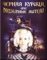 Постер к фильму «Черная курица, или Подземные жители»
