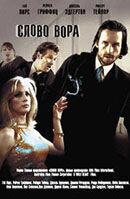 Постер к фильму «Слово вора»