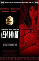 Постер к фильму «Лемминг»