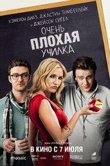 Постер к фильму «Очень плохая училка»