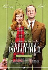 Постер к фильму «Анонимные романтики»