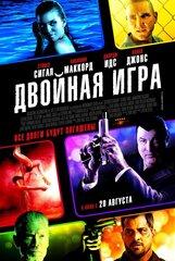 Постер к фильму «Двойная игра»