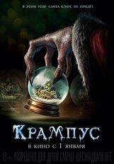 Постер к фильму «Крампус»