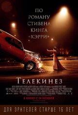 Постер к фильму «Телекинез»