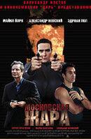 Постер к фильму «Московская жара»