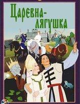 Постер к фильму «Царевна-лягушка»