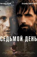 Постер к фильму «Седьмой день»