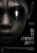 Постер к фильму «По ту сторону двери»