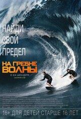 Постер к фильму «На гребне волны 3D»