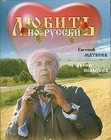Постер к фильму «Любить по-русски»