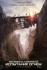 Постер к фильму «Бегущий в лабиринте: Испытание огнем»