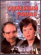 Постер к фильму «Служебный роман»