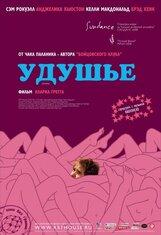 Постер к фильму «Удушье»