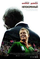 Постер к фильму «Непокоренный»