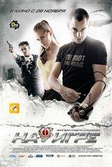 Постер к фильму «На игре»