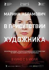 Постер к фильму «Марина Абрамович. В присутствии художника»