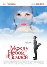 Постер к фильму «Между небом и землей»