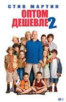 Постер к фильму «Оптом дешевле 2»