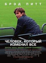 Постер к фильму «Человек, который изменил все»