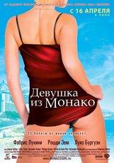 Постер к фильму «Девушка из Монако»