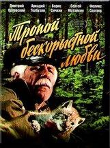 Постер к фильму «Тропой бескорыстной любви»
