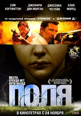 Постер к фильму «Поля»