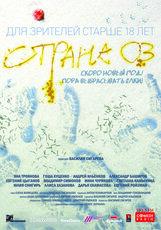 Постер к фильму «Страна ОЗ»