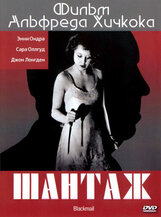Постер к фильму «Шантаж»