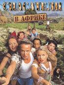 Постер к фильму «Спасатели в Африке»