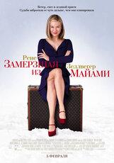 Постер к фильму «Замерзшая из Майами»