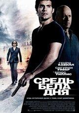 Постер к фильму «Средь бела дня»
